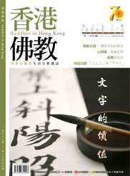 The Hong Kong Buddhist Association - Buddhist in Hong Kong Issue 676 (Page 6-8)