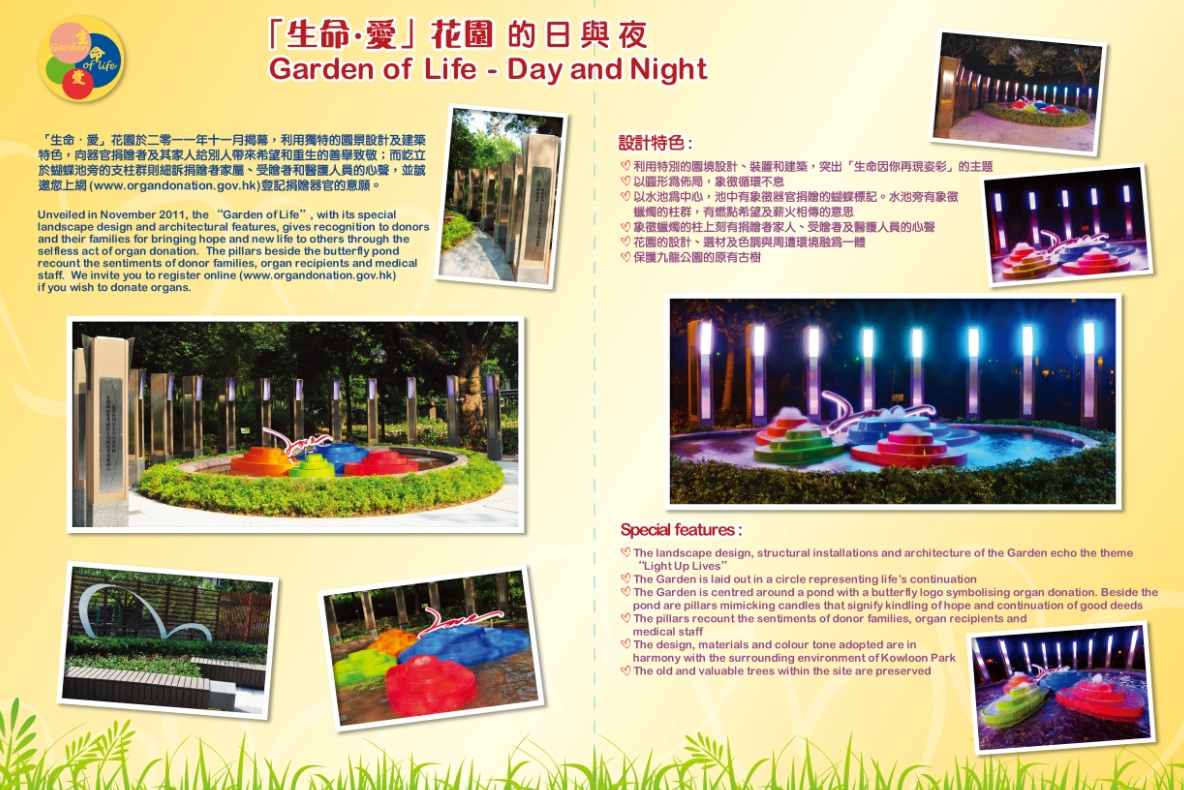 Picture Of The Garden Of Life   Day And Night